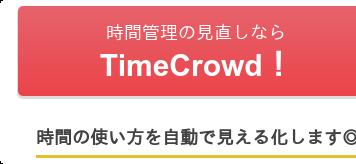 時間管理の見直しならTimeCrowd! 時間の使い方を自動で見える化します◎