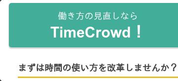 働き方の見直しならTimeCrowd! まずは時間の使い方を改革しませんか?