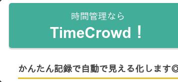 時間管理ならTimeCrowd! かんたん記録で自動で見える化します◎