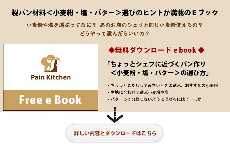 シェフに近づくパン作り小麦粉塩バターの選び方