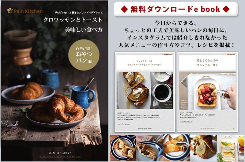 無料ダウンロード  「がんばらない&簡単おいしいアイデアレシピ  トーストとクロワッサンの美味しい食べ方 おやつパン編」