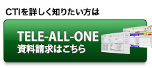 TELE-ALL-ONE 資料請求