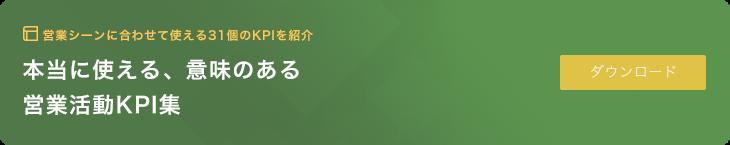 営業活動KPI集