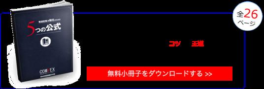 株式会社コンベックスの電話営業研修