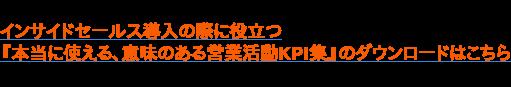 インサイドセールス導入の際に役立つ 『本当に使える、意味のある営業活動KPI集』のダウンロードはこちら