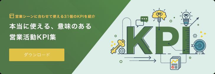 営業KPI