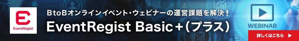 Basic+(プラス)