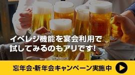 忘年会・新年会キャンペーン実施中