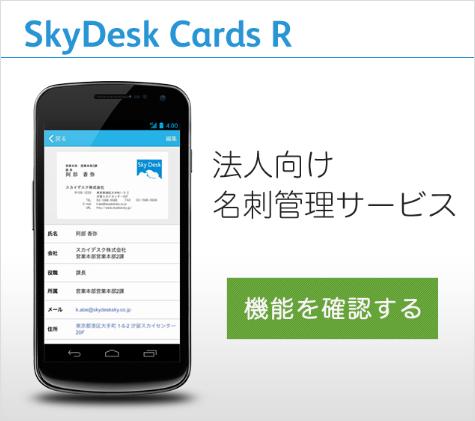 SkyDesk Cards R の機能を確認する