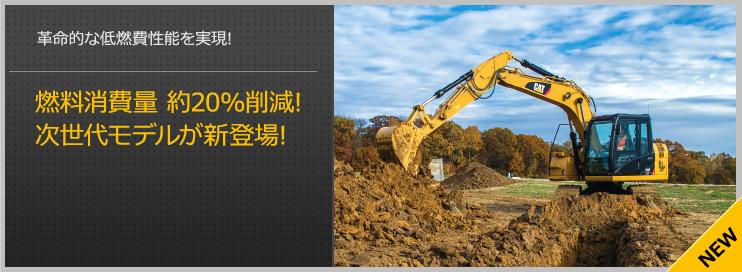 国内トップクラス実績 トンネル工事用機器レンタルは、日本キャタピラー