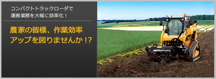 農家の皆様、作業効率アップを図りませんか!?