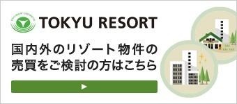 東急リゾート