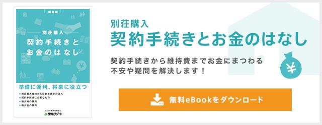 契約手続きとお金のはなし 無料eBookをダウンロード