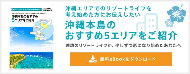 あのリゾートエリアではいくらで中古別荘が買えるの? 無料eBookをダウンロード