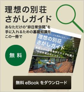 理想の別荘探しガイド 無料eBookをダウンロード