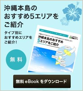 沖縄本島おすすめ5エリアをご紹介 無料eBookをダウンロード