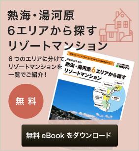 熱海・湯河原6エリアから探す 無料eBookをダウンロード