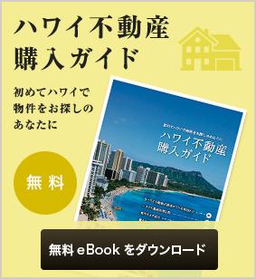 ハワイ不動産購入ガイド 無料eBookをダウンロード