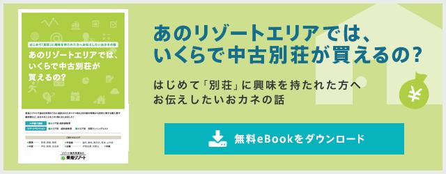 物件選びチェックリスト 無料eBookをダウンロード