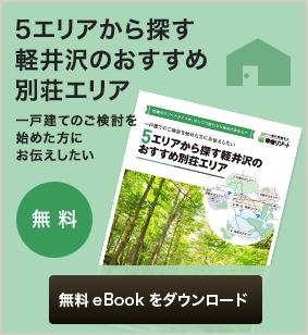 軽井沢5エリアから探す 無料eBookをダウンロード