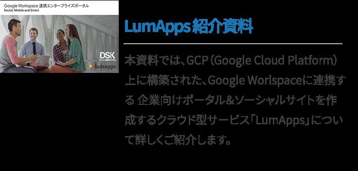 LumApps 紹介資料