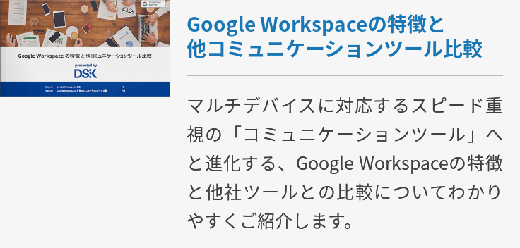 G Suite の特徴と他コミュニケーションツール比較