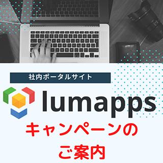 LumApps デジタルワークプレイス無償テンプレートの提供を開始!