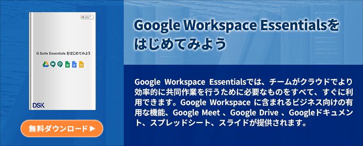 Google Workspace Essentials をはじめてみよう