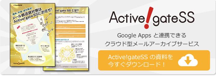 Active!vaultSS 資料ダウンロード