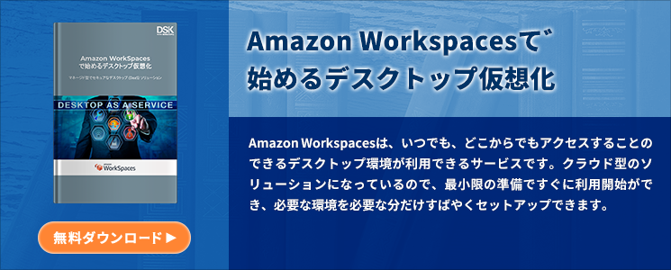 Amazon Workspacesで始めるデスクトップ仮想化