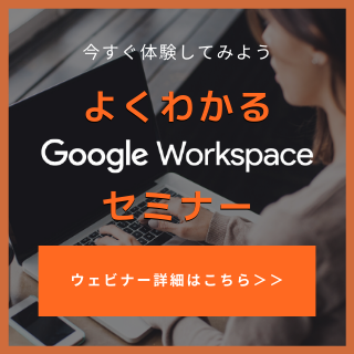 よくわかる Google Workspace 無料セミナー