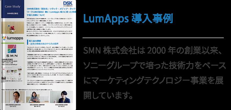 LumApps 導入事例