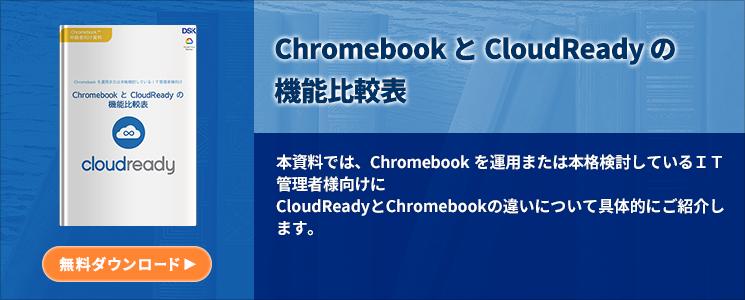 Chromebook と CloudReady の機能比較表