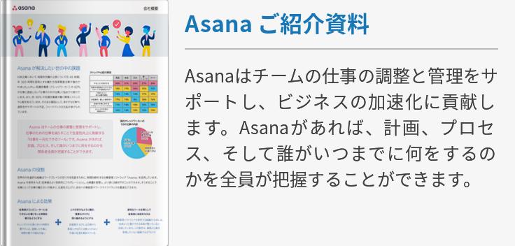 Asana ご紹介資料