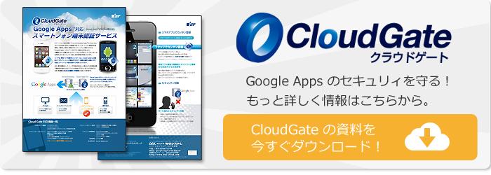 CloudGate資料ダウンロード