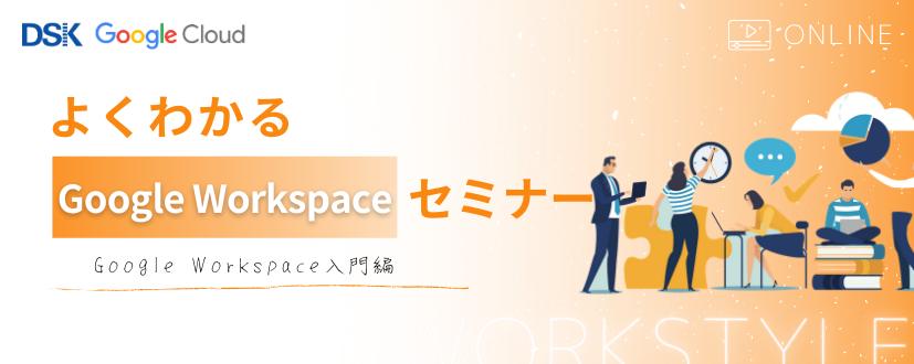 よくわかり Google Workspace セミナー