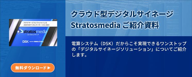 クラウド型デジタルサイネージ Stratosmedia ご紹介資料