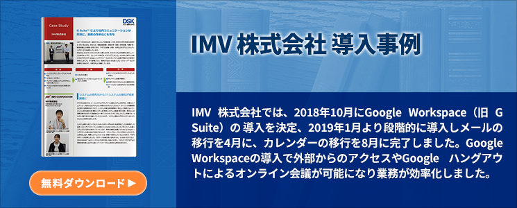 IMV 株式会社 導入事例