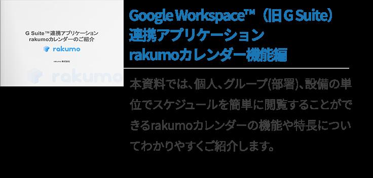 G Suite連携アプリケーション rakumoカレンダー機能編