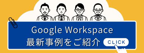 Google Workspace 事例