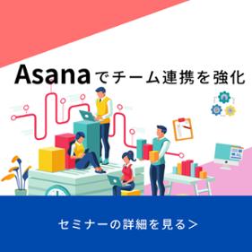 Asanaでチーム連携を強化 セミナー