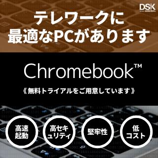 クラウド時代のための Google 開発 デバイス Chromebook