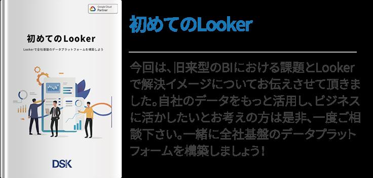 初めてのLooker