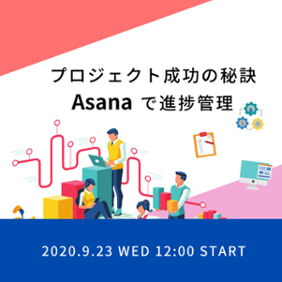 プロジェクト成功の秘訣 Asana で進捗管理 セミナー