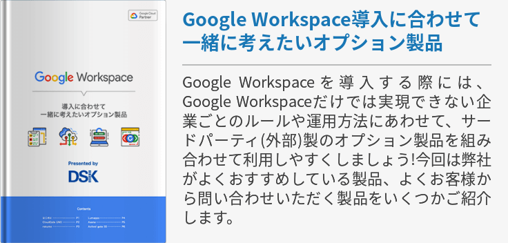 Google Workspace(旧 G Suite)導入に合わせて一緒に考えたいオプション製品