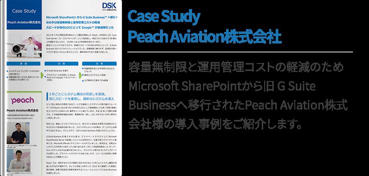 Case Study Peach Aviation株式会社
