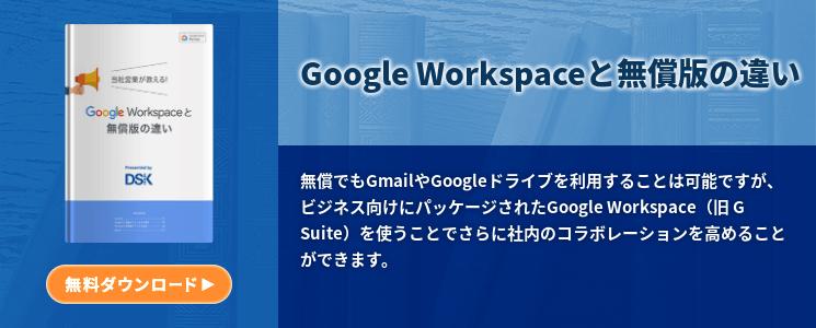 Google Workspace(旧 G Suite)営業が教える無償と有償の違いとは
