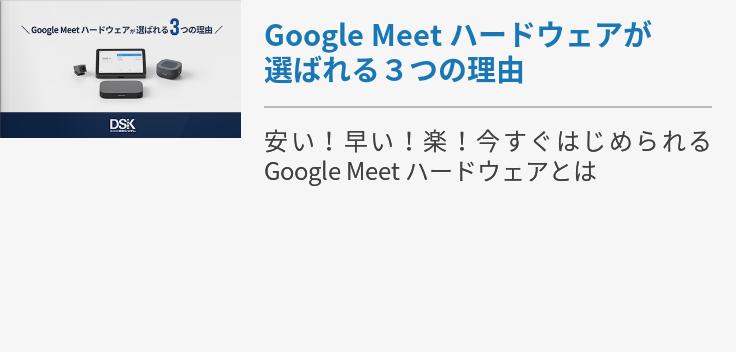 Google Hangouts Meet ハードウェアキット が選ばれる3つの理由