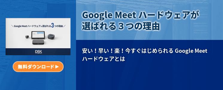 Google Hangouts Meet️ ハードウェアキット が選ばれる3つの理由