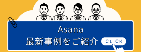 Asana 事例